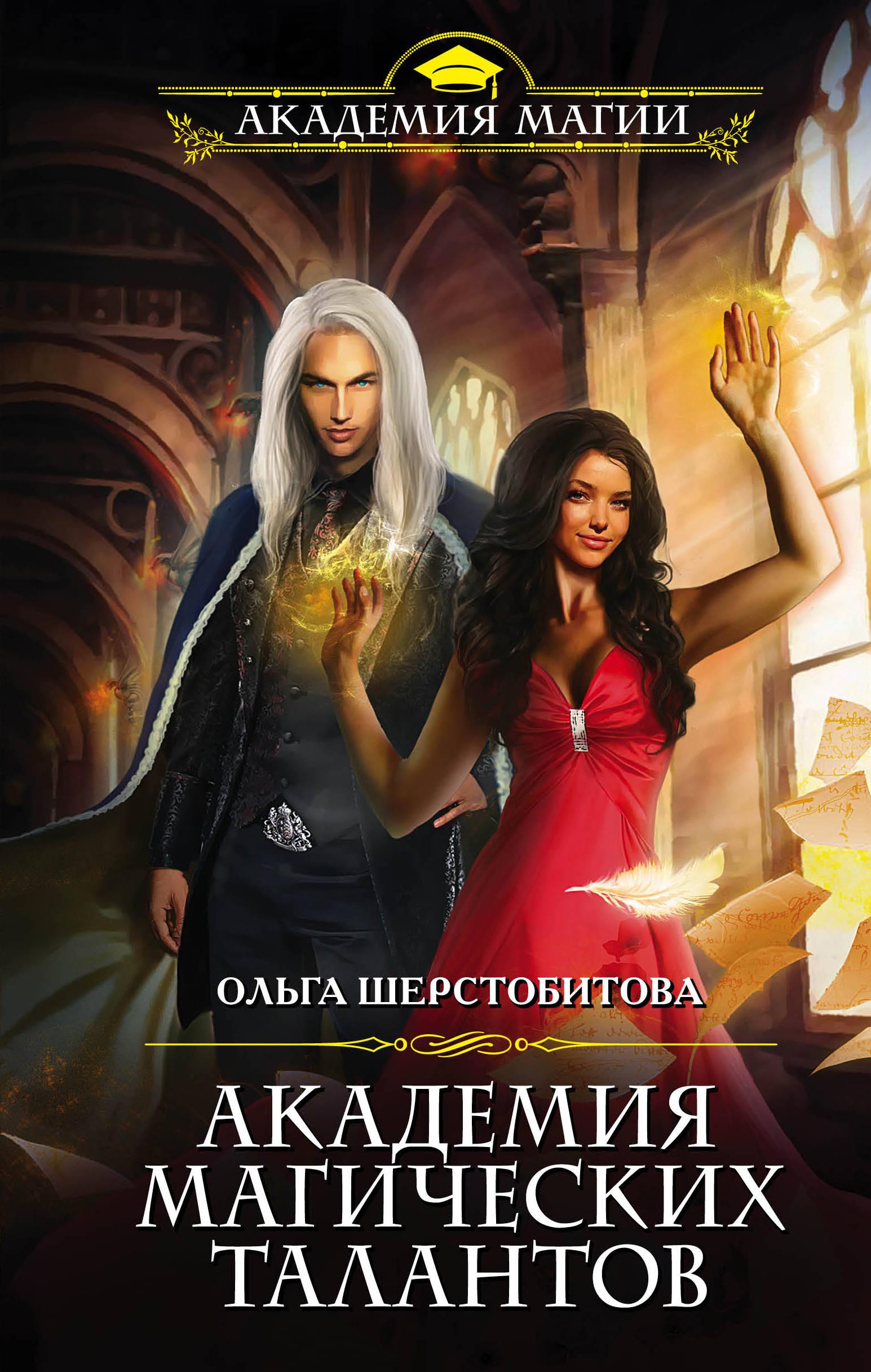 О. С. Шерстобитова Академия Магических Талантов