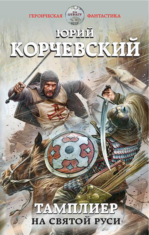 Корчевский Юрий Григорьевич Тамплиер. На Святой Руси