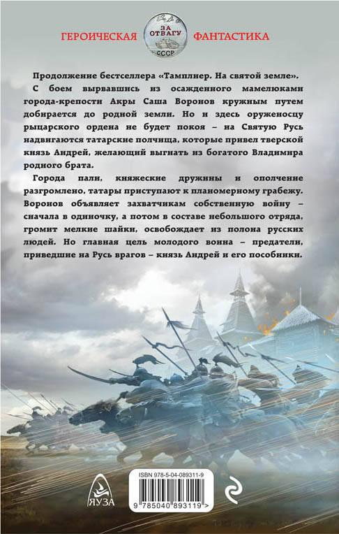 Тамплиер. На Святой Руси. Корчевский Юрий Григорьевич