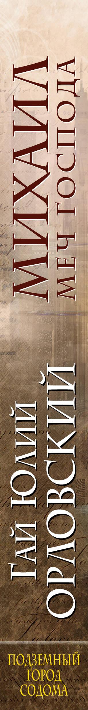 Михаил, Меч Господа. Книга 2. Подземный город Содома. Гай Юлий Орловский