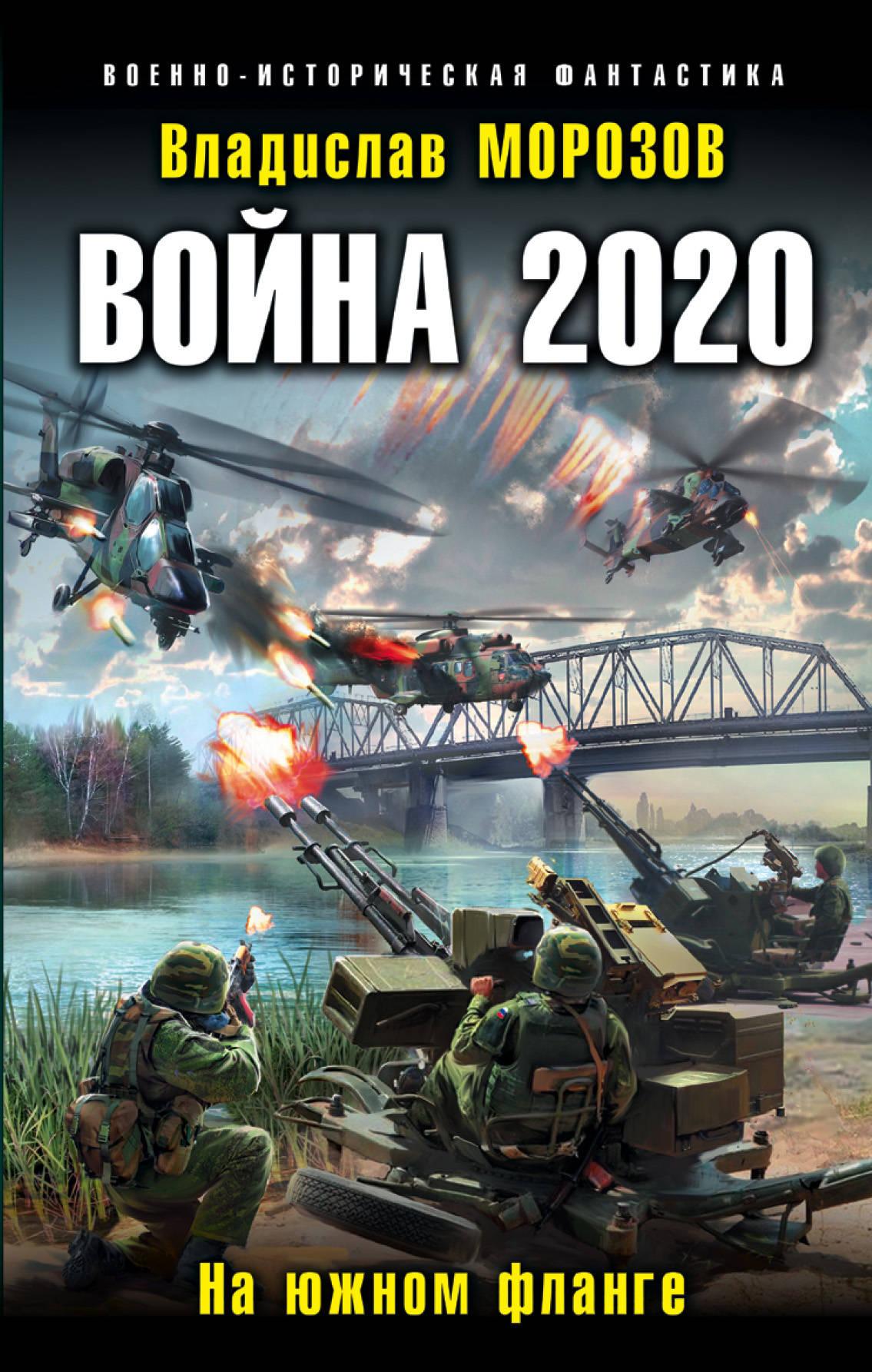 Владислав Морозов Война 2020. На южном фланге