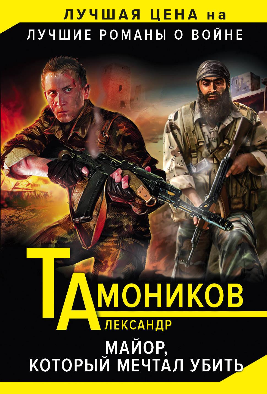Тамоников Александр Майор, который мечтал убить все цены