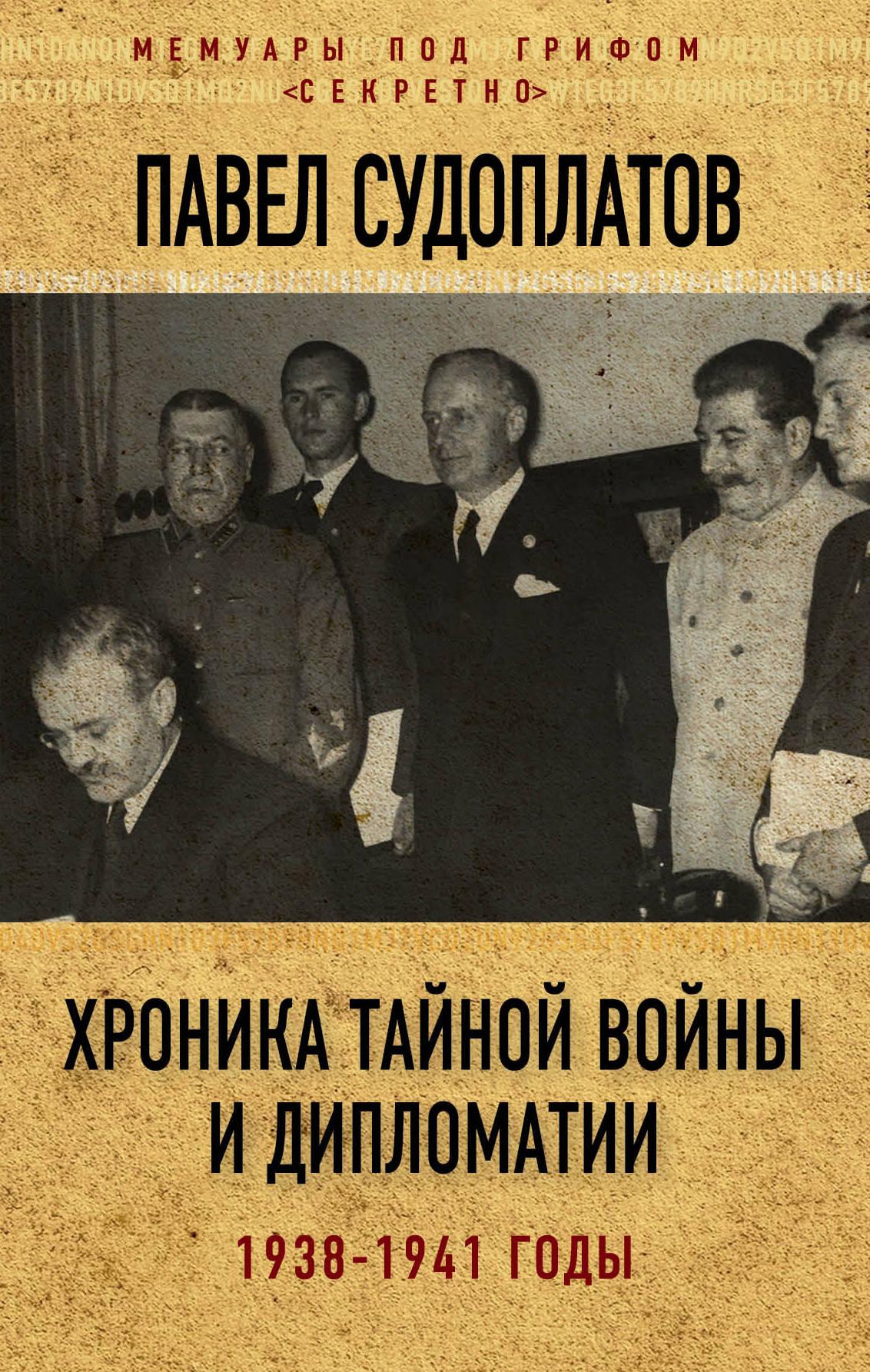 Павел Судоплатов Хроника тайной войны и дипломатии. 1938-1941 годы