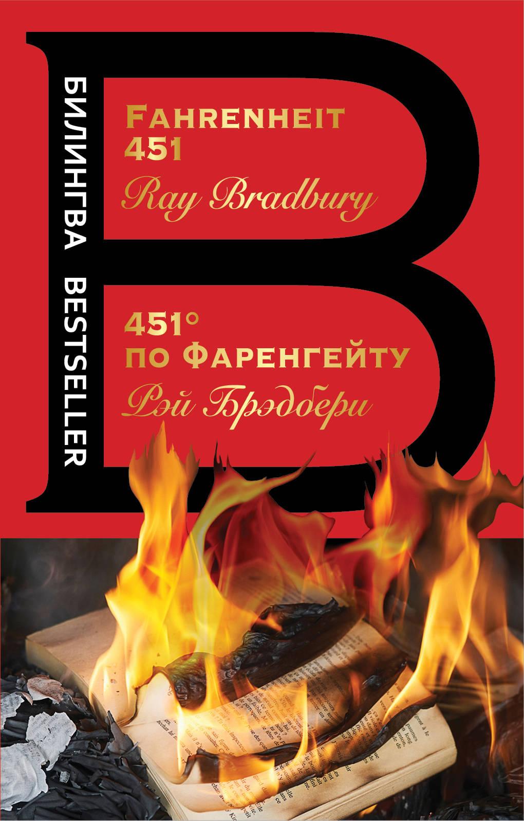 451' по Фаренгейту / Fahrenheit 451. Рэй Брэдбери