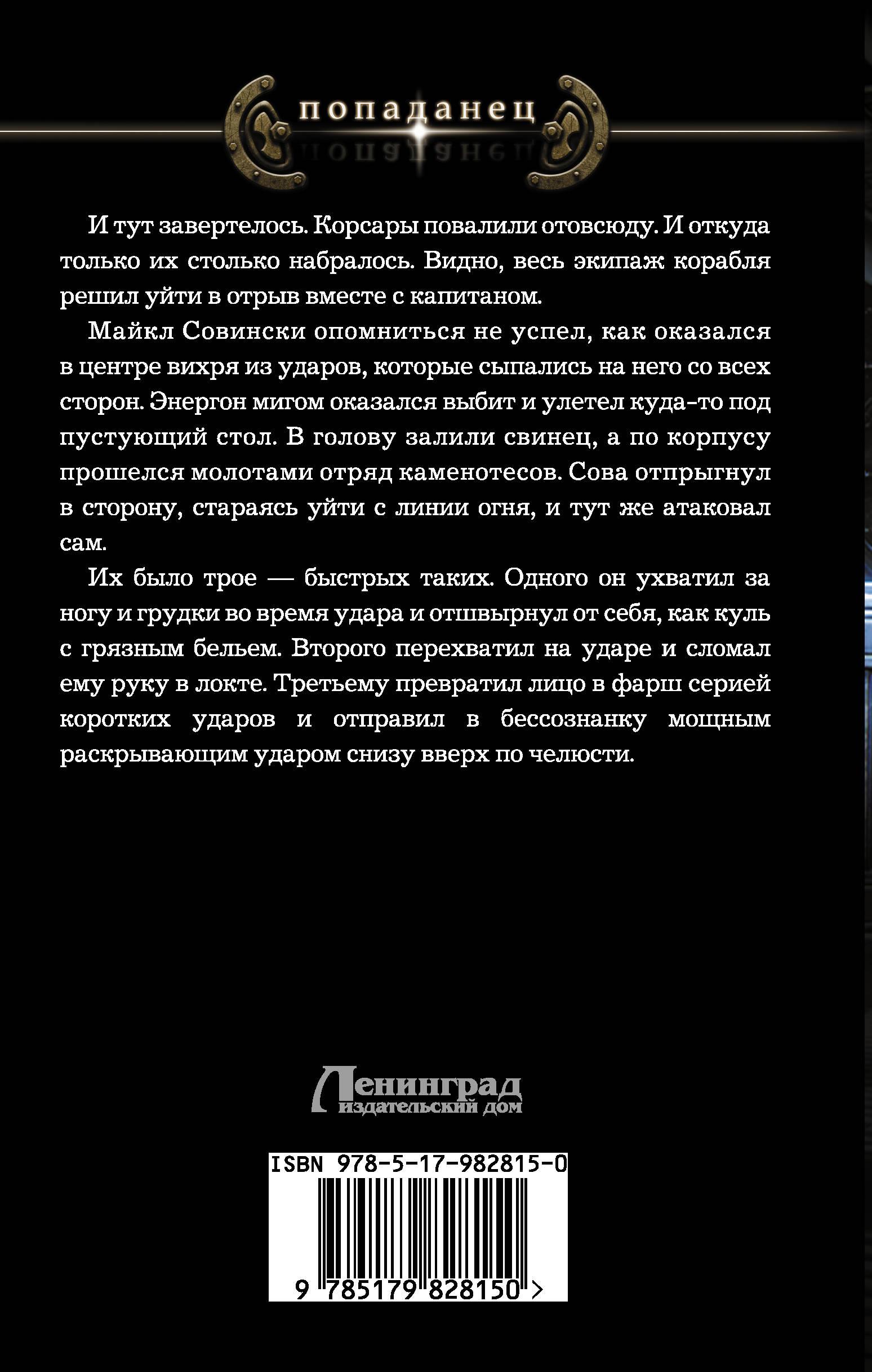 Клейменый. Дмитрий Даль