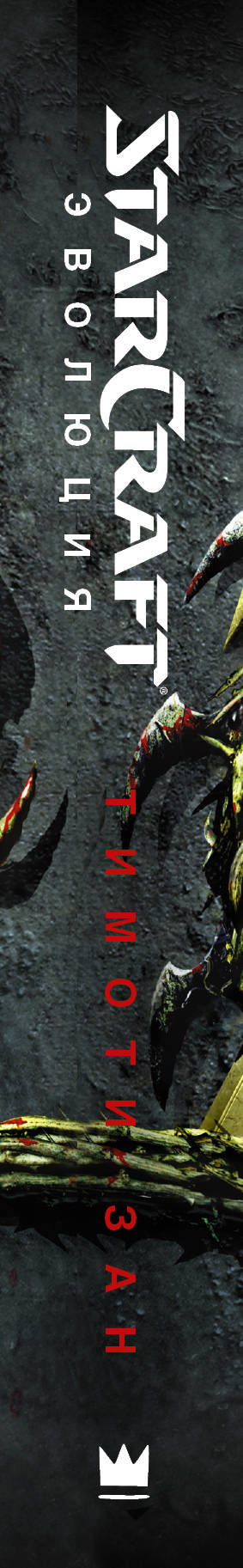 StarCraft. Эволюция. Тимоти Зан
