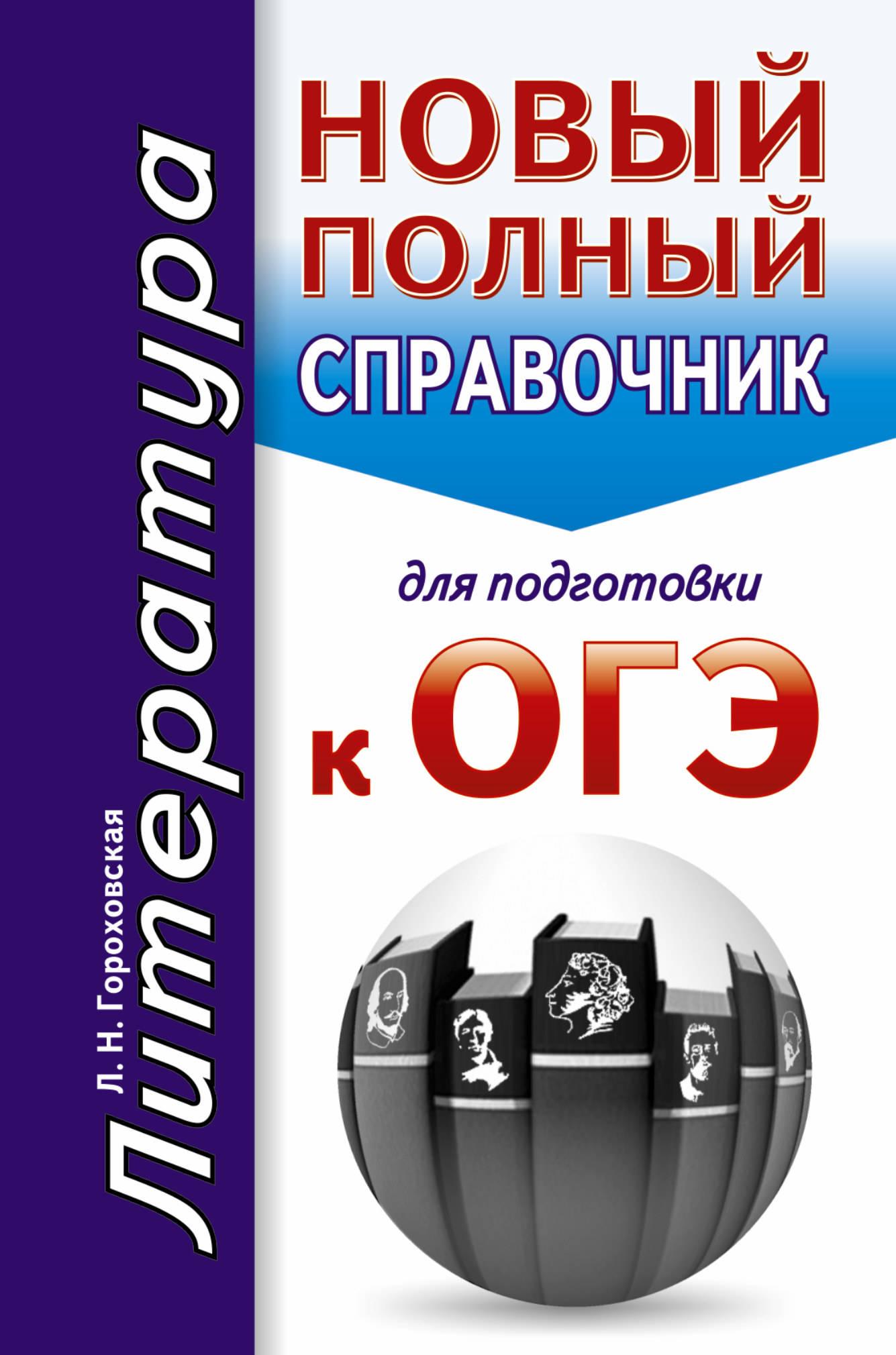 Л. Н. Гороховская Литература. Новый полный справочник для подготовки к ОГЭ
