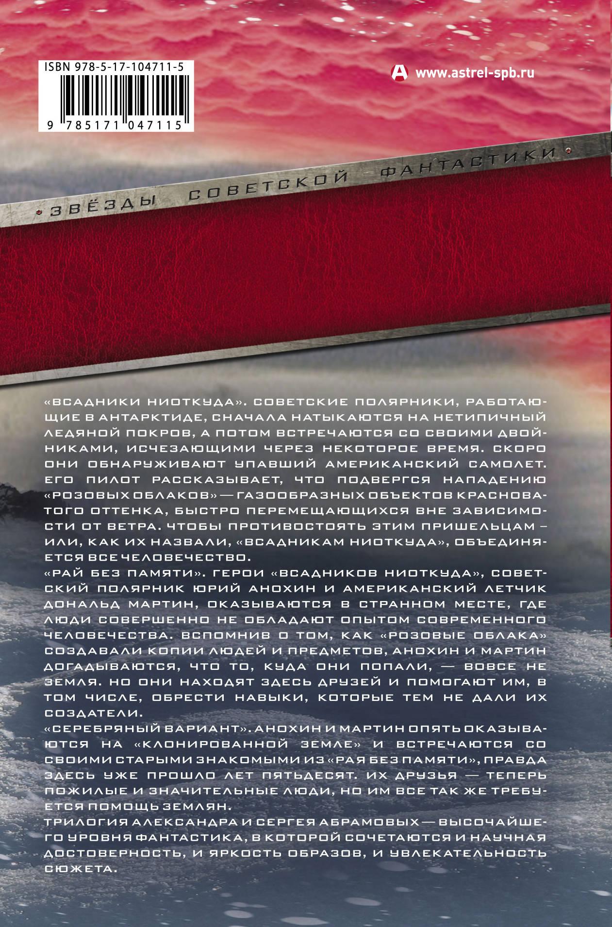 Всадники ниоткуда. Рай без памяти. Серебряный вариант. Александр и Сергей Абрамовы