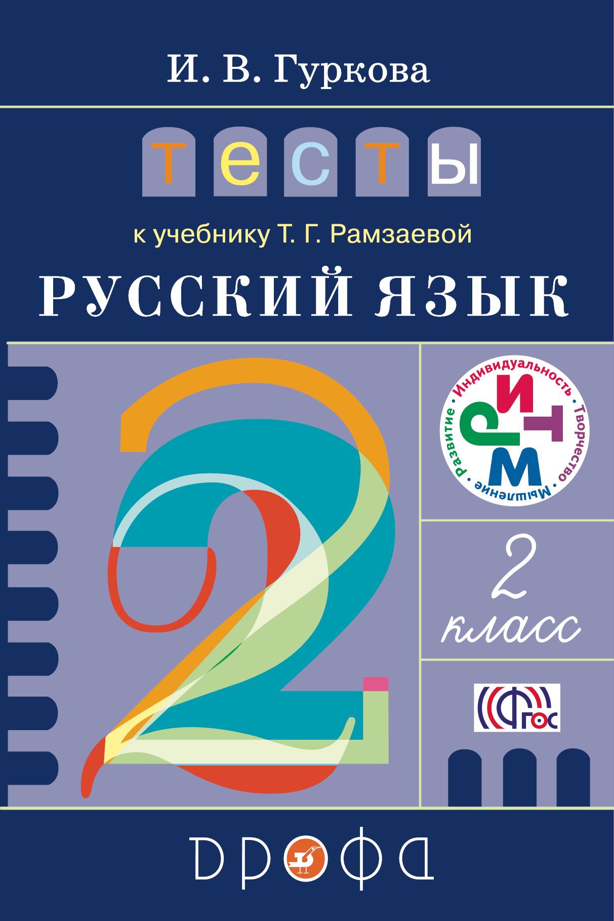И. В. Гуркова Русский язык. 2 класс. Тесты