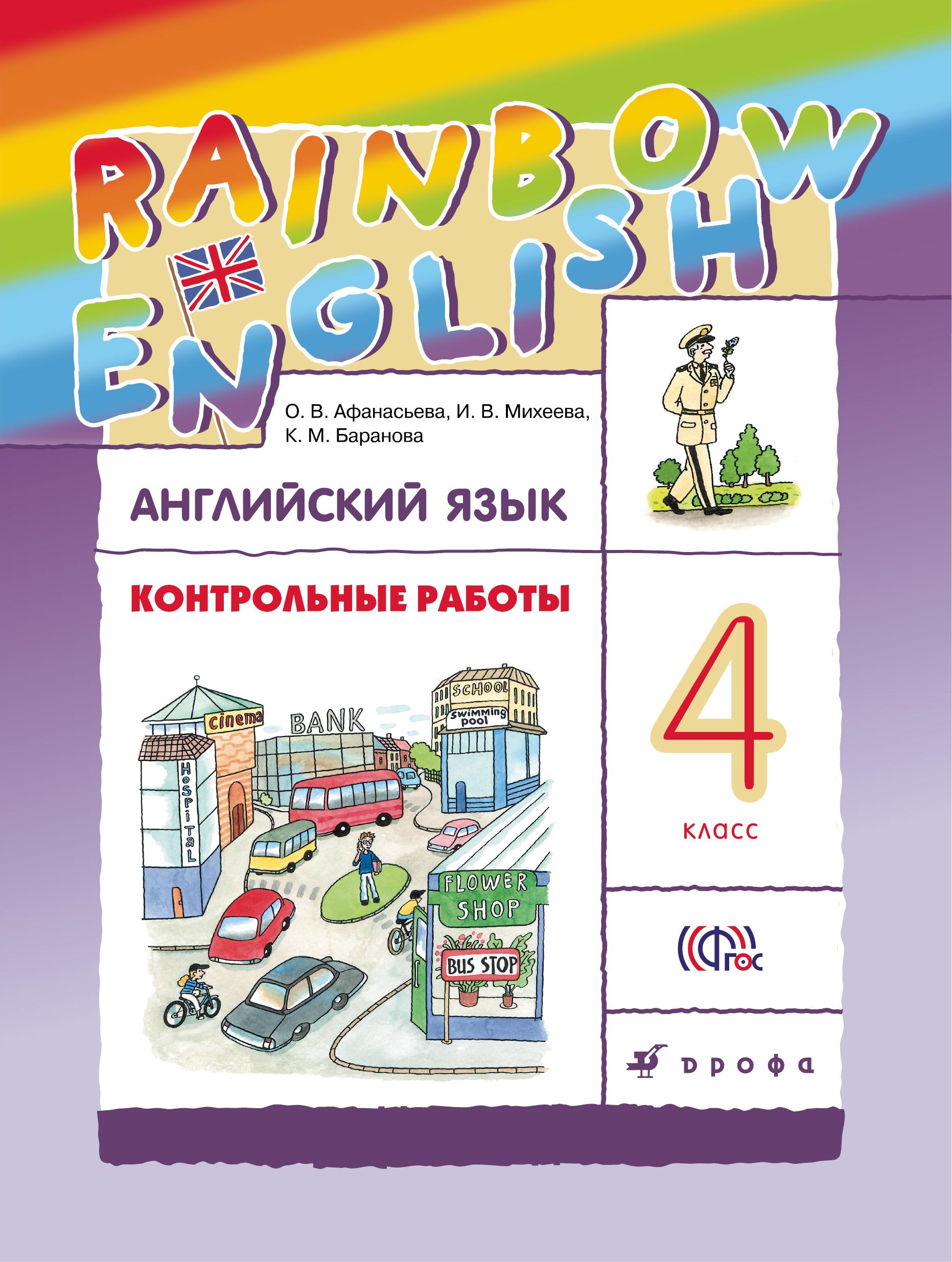 О. В. Афанасьева, И. В. Михеева, К. М. Баранова Английский язык. 4 класс. Контрольные работы