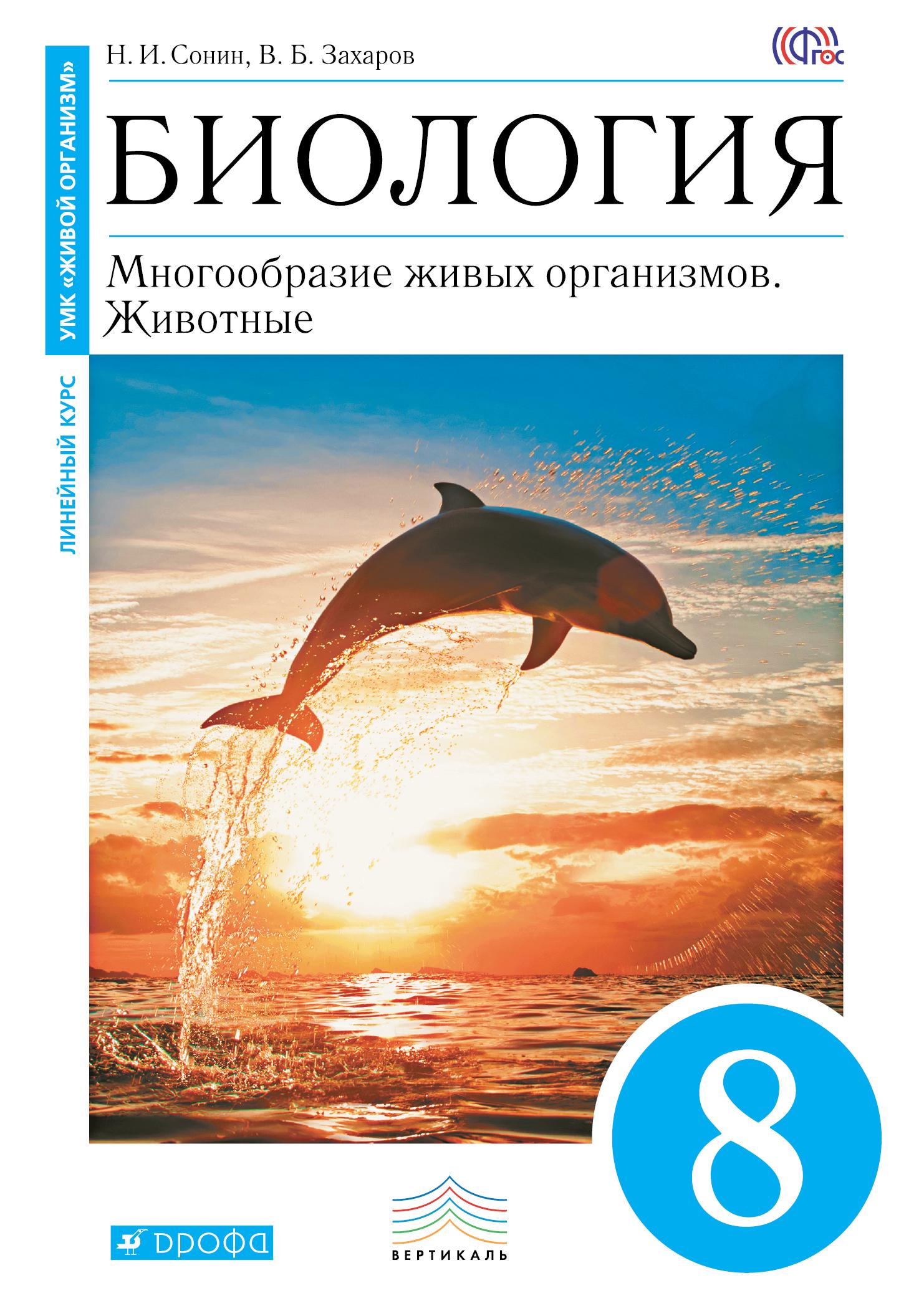 Н. Н. Сонин Биология. Многообразие живых организмов. Животные. 8 класс. Учебник
