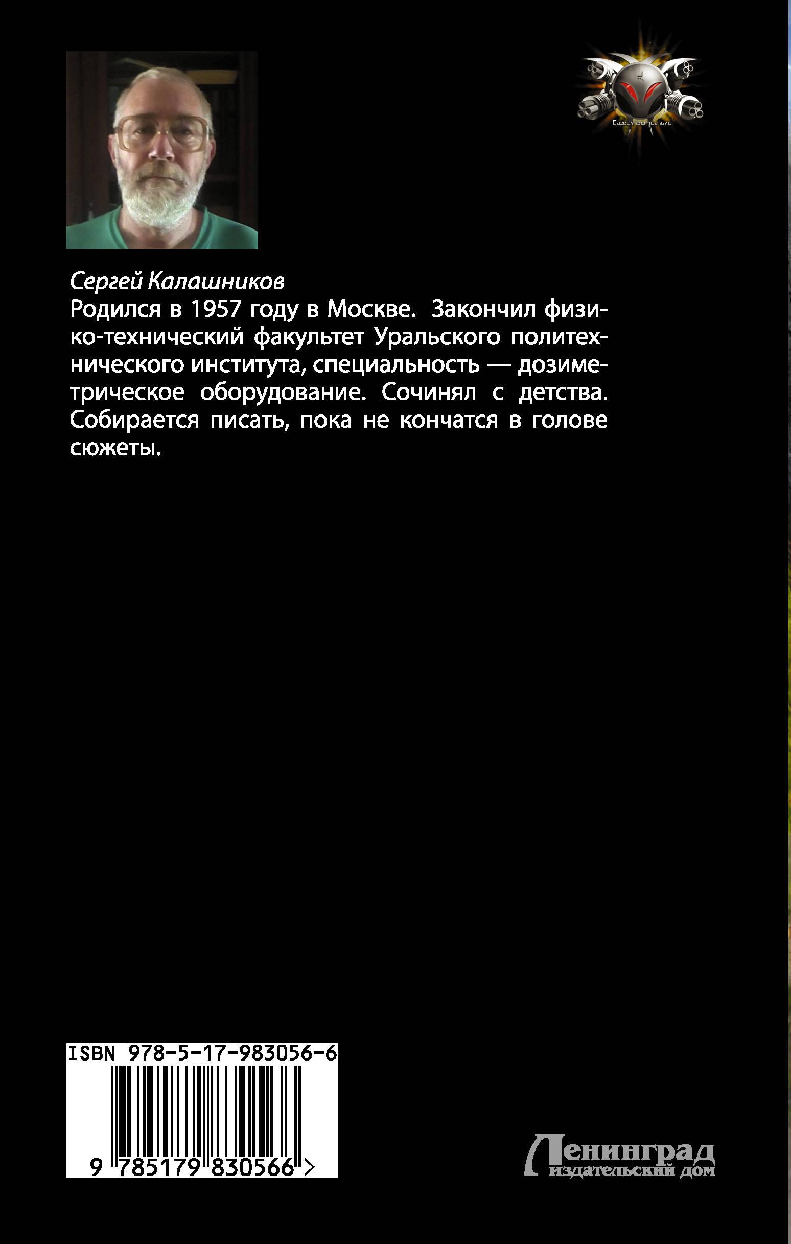 Четвертый. Сергей Калашников