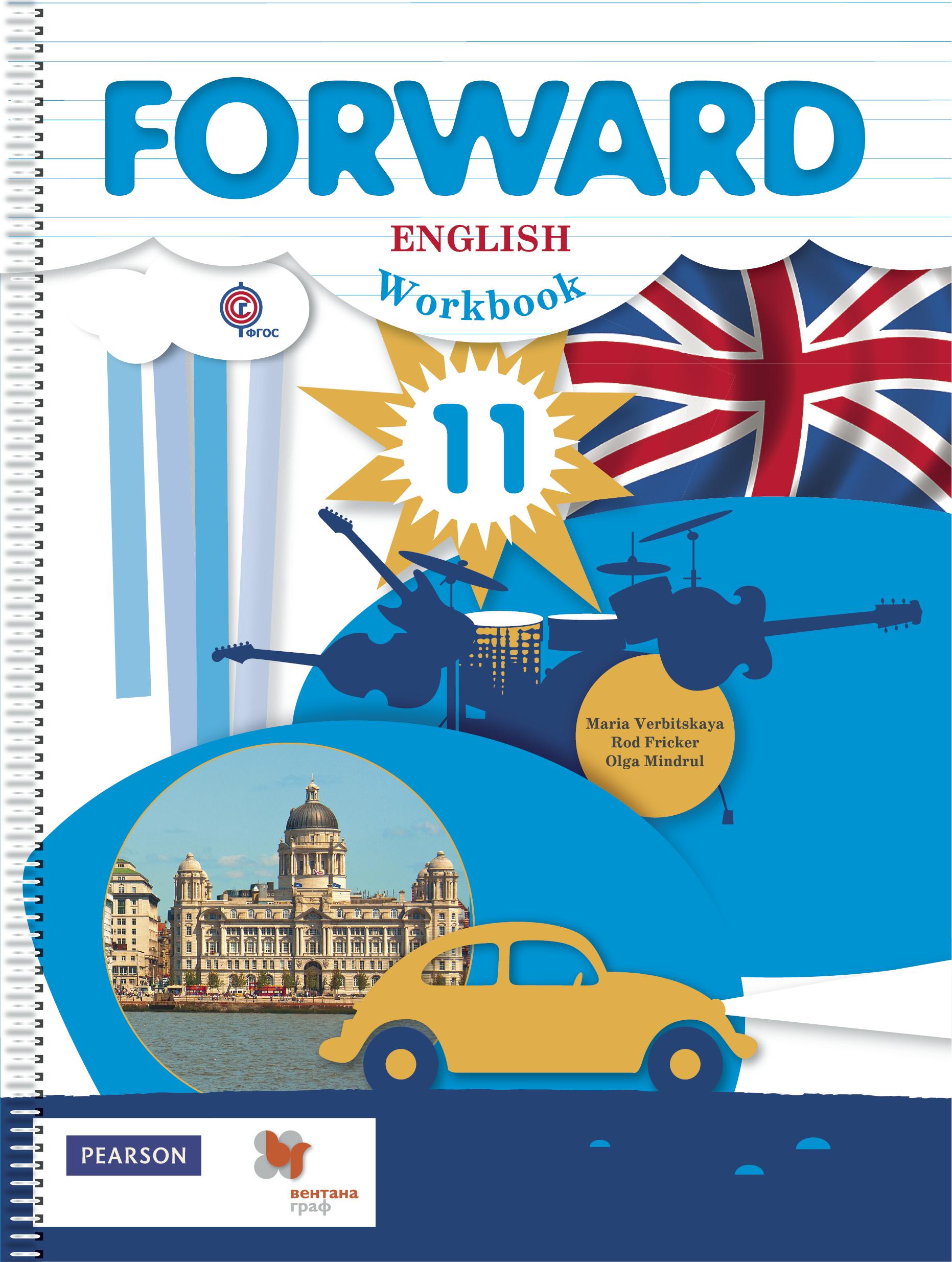 Forward English 11: Workbook / Английский язык. 11 класс. Базовый уровень. Рабочая тетрадь