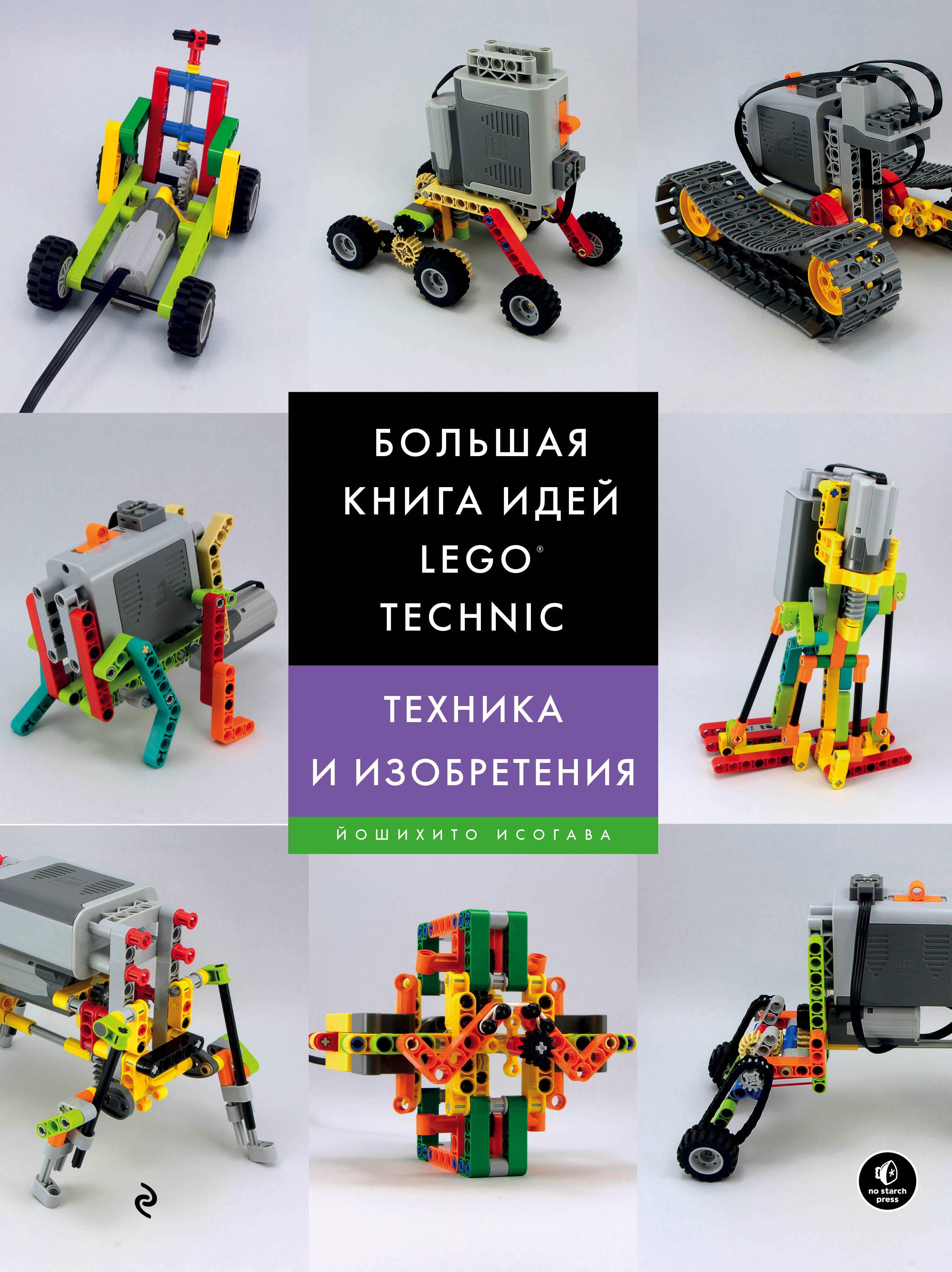 Фото - Йошихито Исогава Большая книга идей LEGO Technic. Техника и изобретения исогава й большая книга идей lego technic техника и изобретения