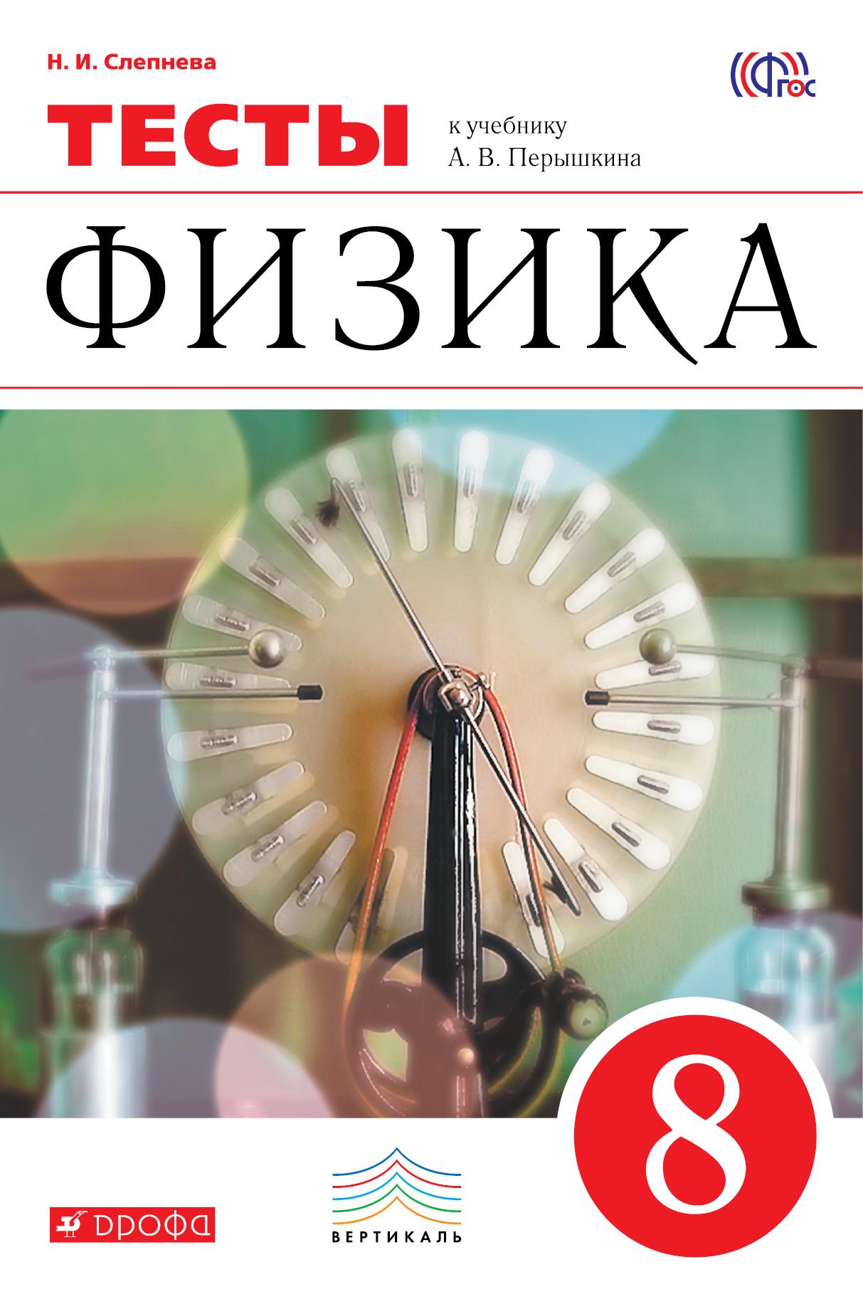 Н. И. Слепнева Физика. 8 класс. Тесты