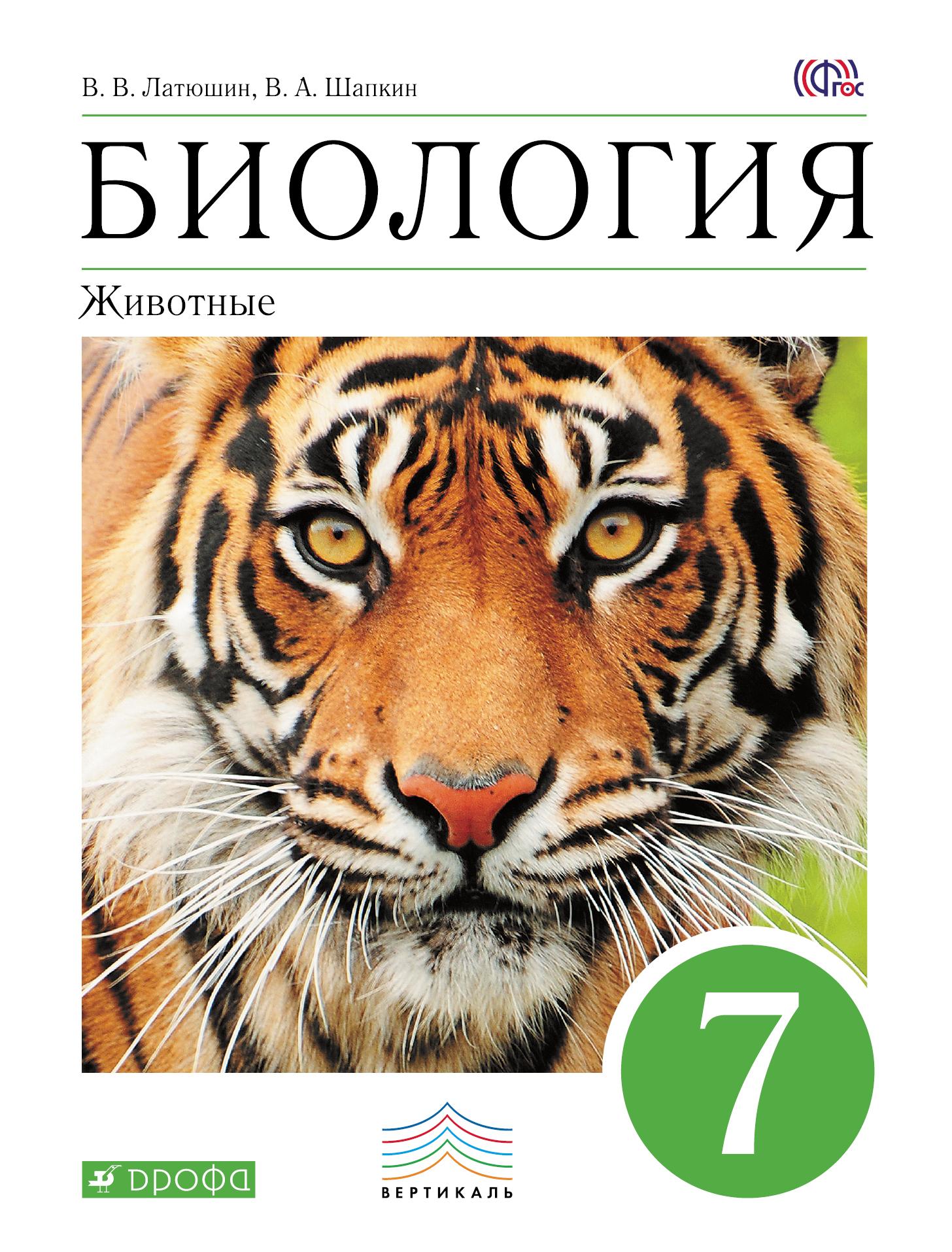 В. В. Латюшин, В. А. Шапкин Биология. 7 класс. Животные. Учебник