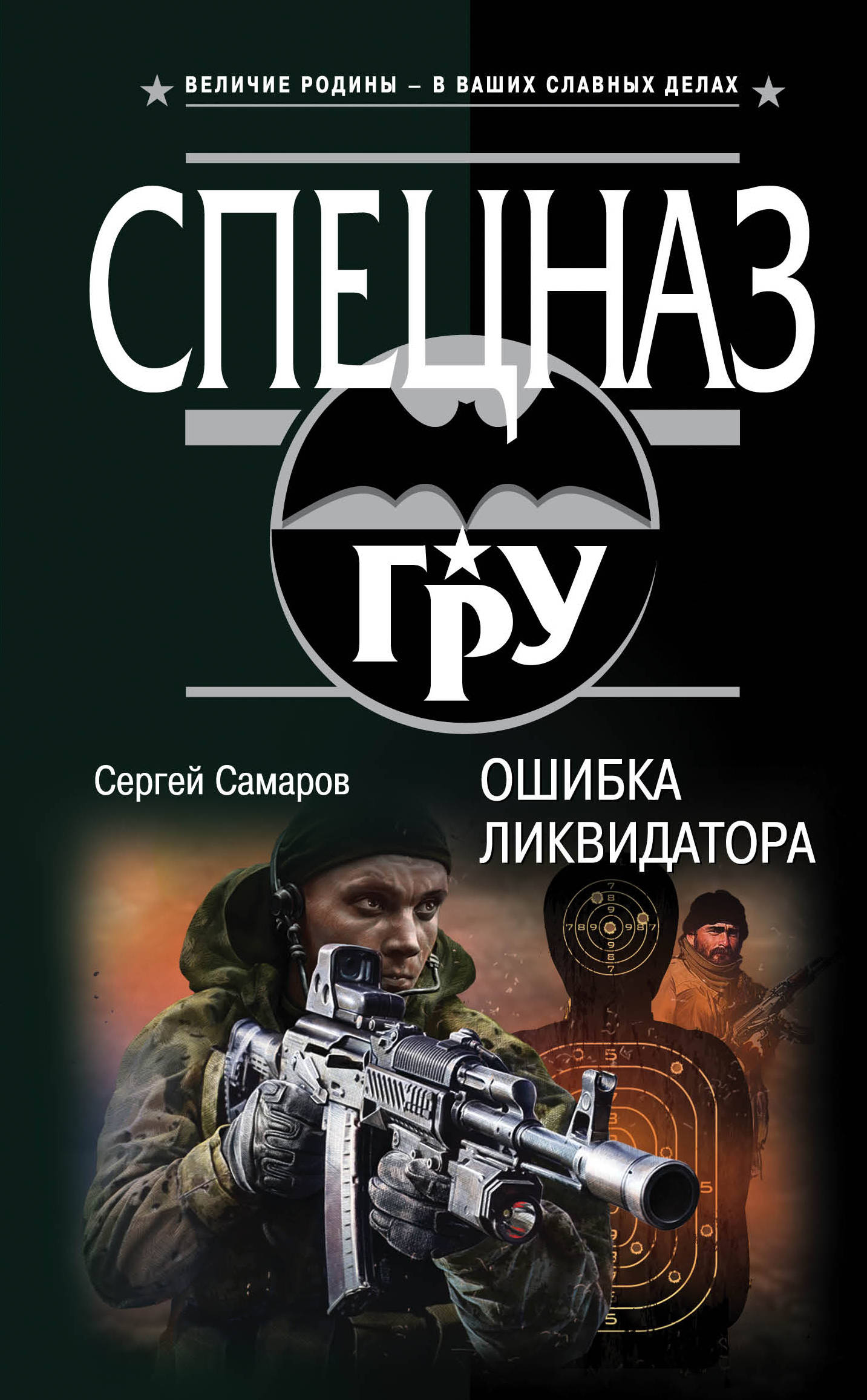 Сергей Самаров Ошибка ликвидатора