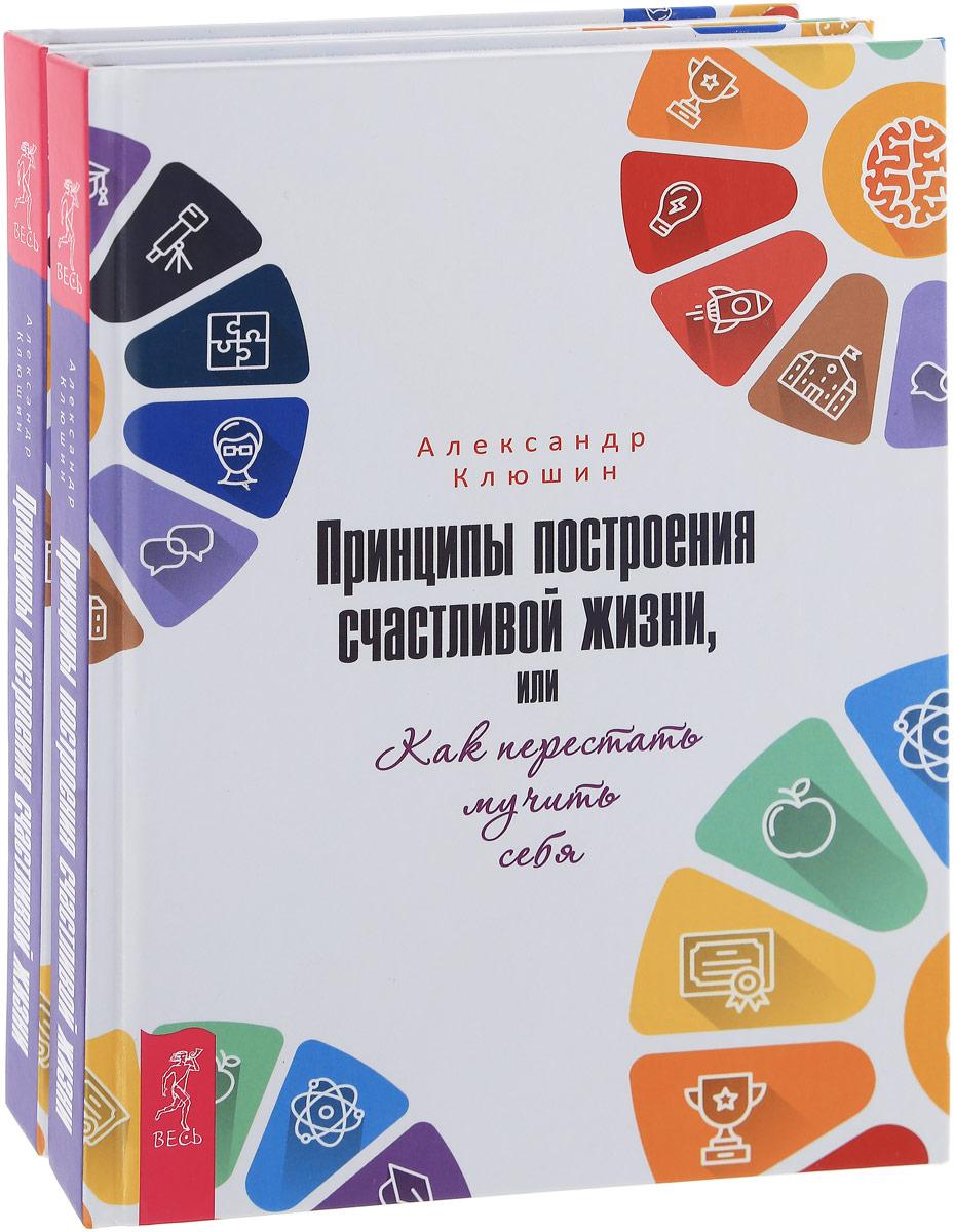 Александр Клюшин Принципы построения счастливой жизни, или Как перестать мучить себя (комплект из 2 книг)