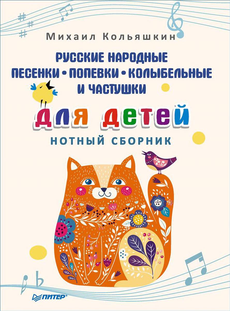 Михаил Кольяшкин Русские народные песенки, попевки, колыбельные и частушки для детей. Нотный сборник