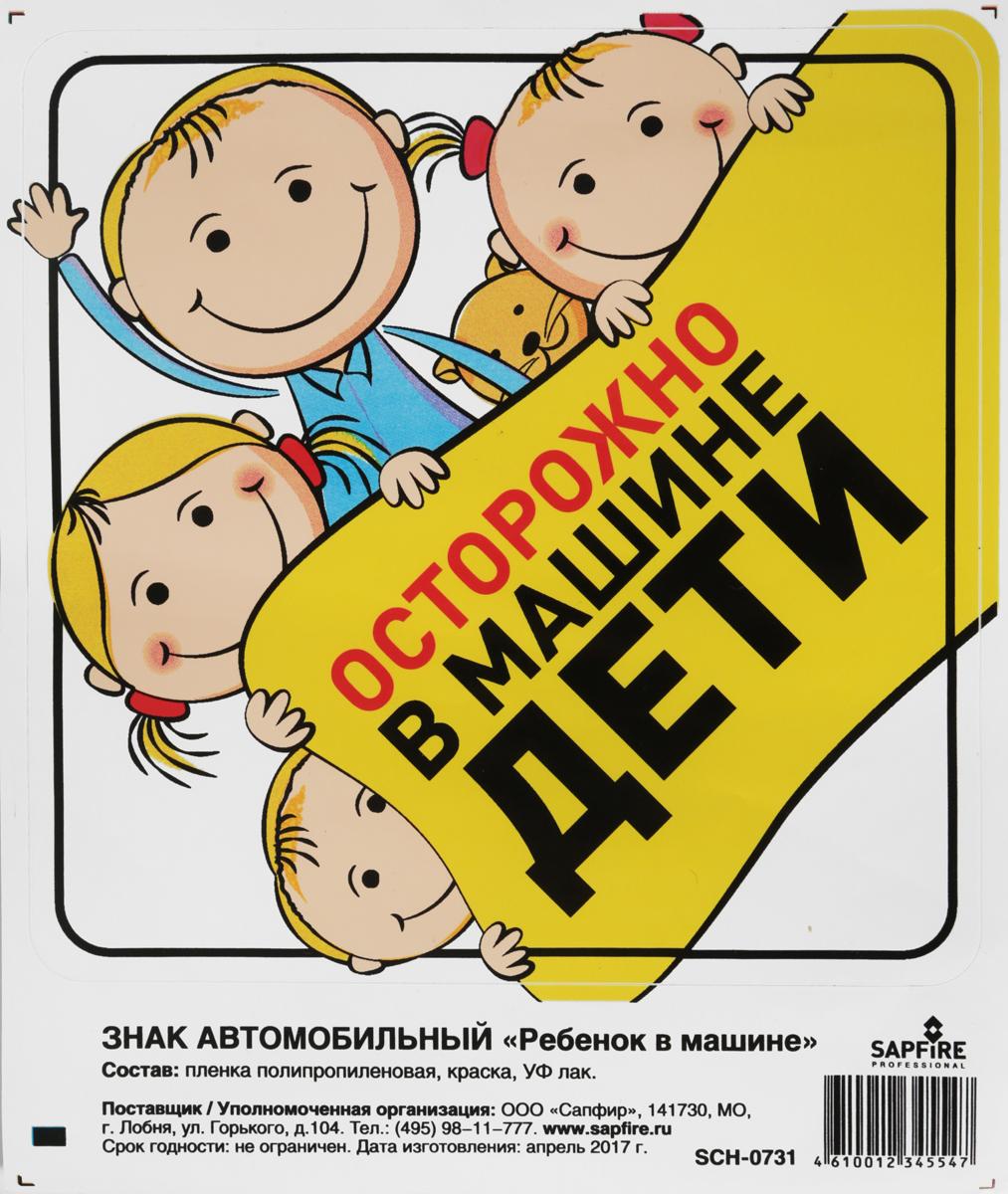 Наклейка автомобильная Sapfire Осторожно, в машине дети информационная наклейка ребенок в машине по госту 9 86 0008