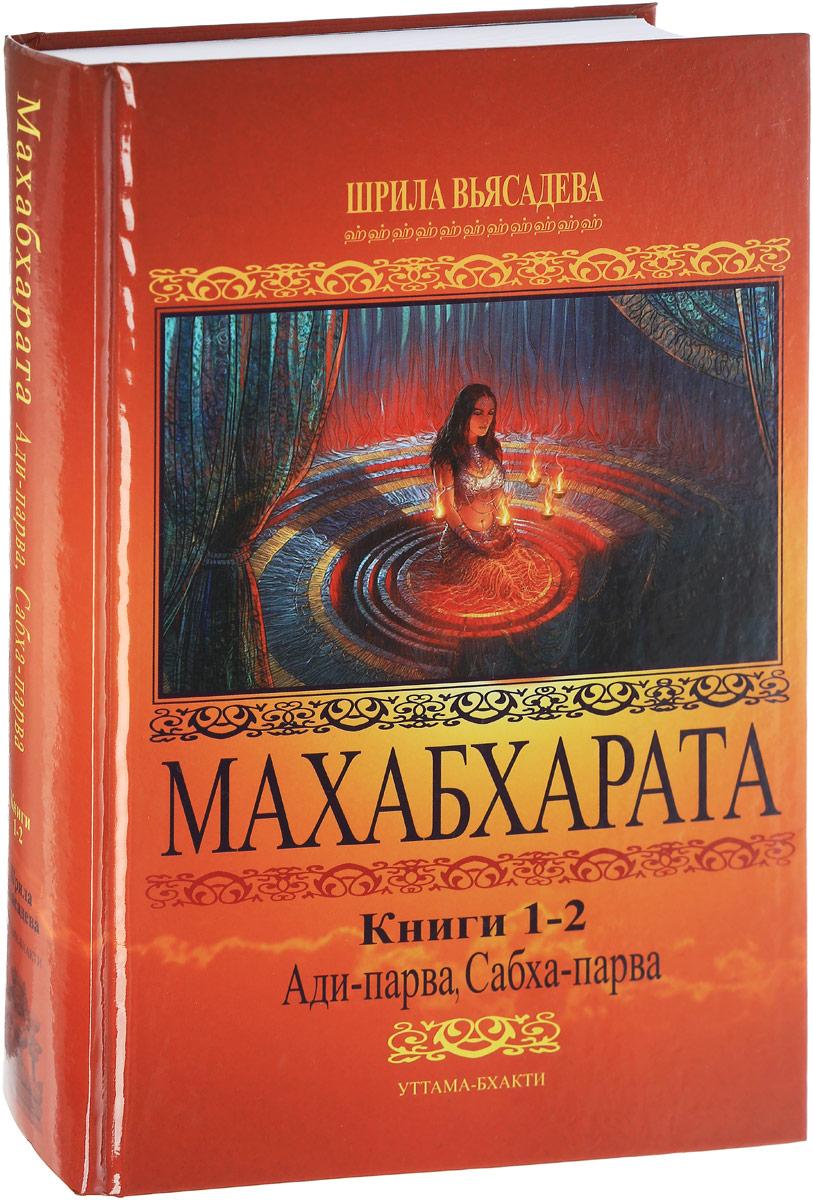 Шрила Вьясадева Махабхарата. Книги 1-2. Ади-парва, Сабха-парва
