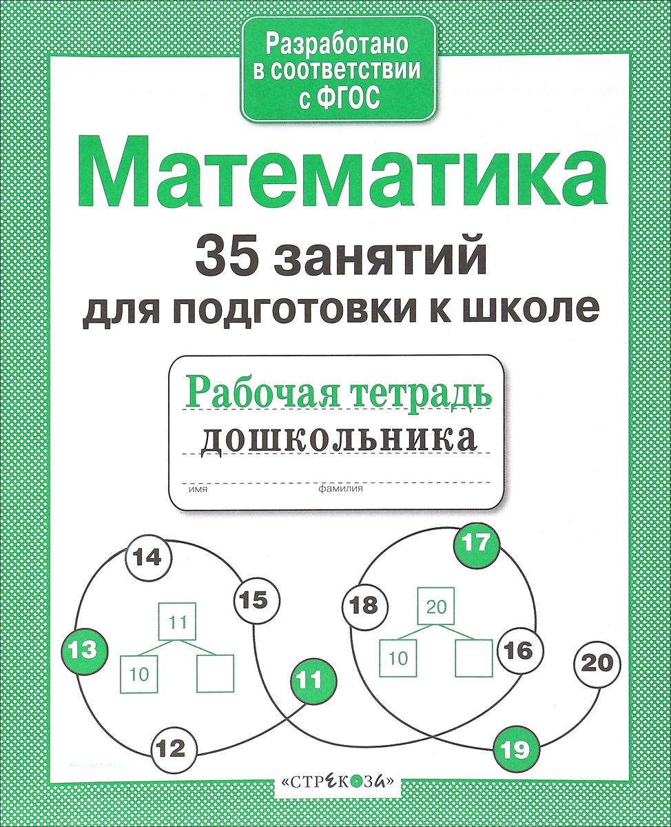 купить Н. Терентьева Математика. 35 занятий для подготовке к школе. Рабочая тетрадь по цене 29 рублей