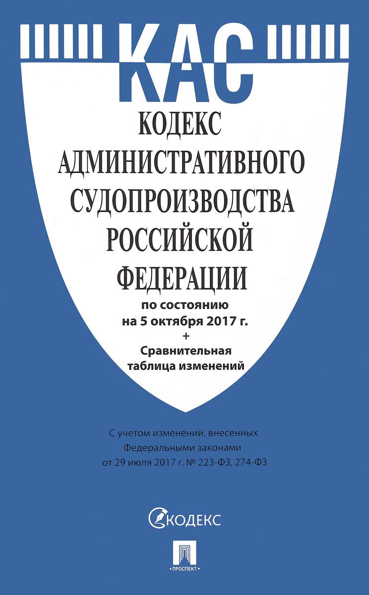 Кодекс административного судопроизводства Российской Федерации с таблицей изменений кодекс административного судопроизводства рф текст с изм и доп на 2019 г