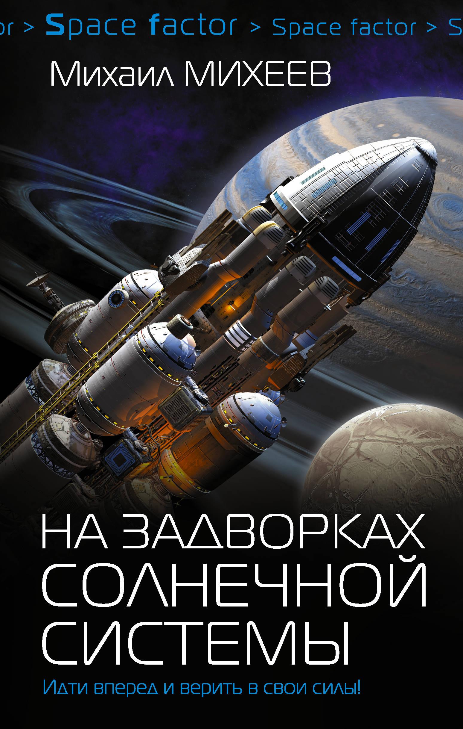 На задворках Солнечной системы. Михаил Михеев