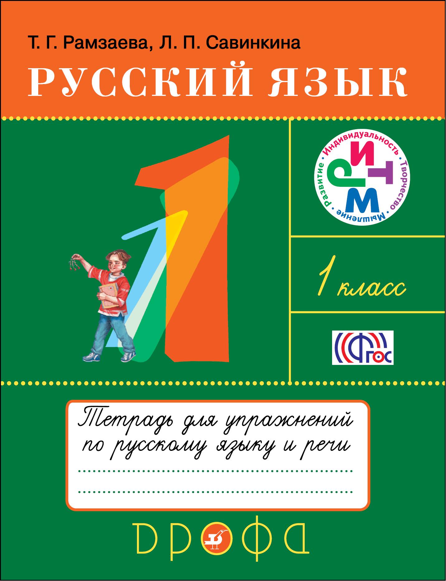 Т. Г. Рамзаева, Л. П. Савинкина Русский язык. 1 класс. Тетрадь для упражнений по русскому языку и речи
