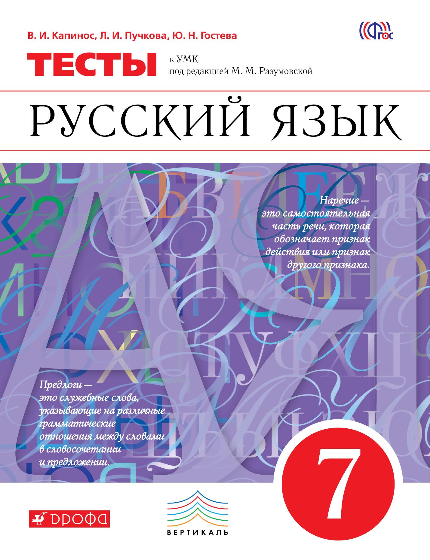В. И. Капинос, Ю. Н. Гостева, Л. И. Пучкова Русский язык. 7 класс. Тесты