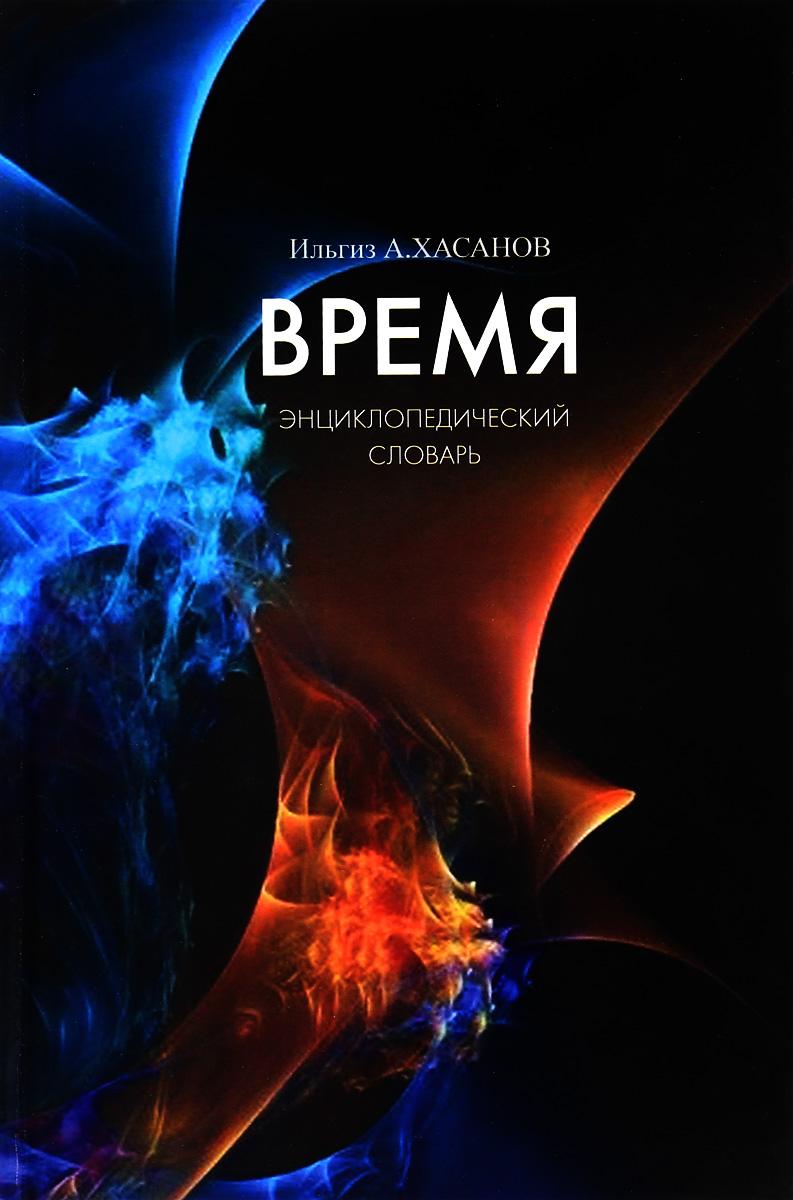 И. А. Хасанов Время. Энциклопедический словарь
