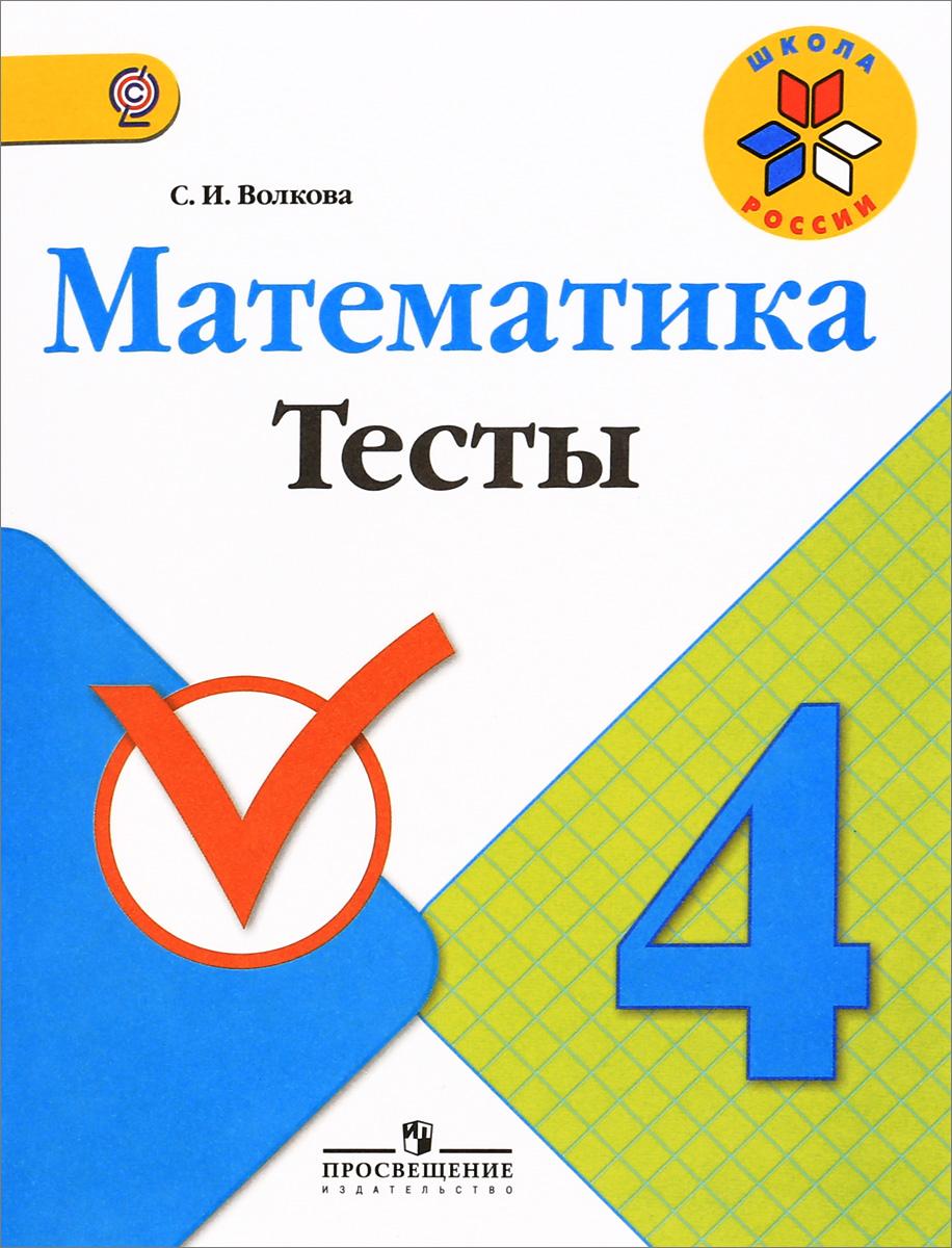 С. И. Волкова Математика. 4 класс. Тесты. Учебное пособие
