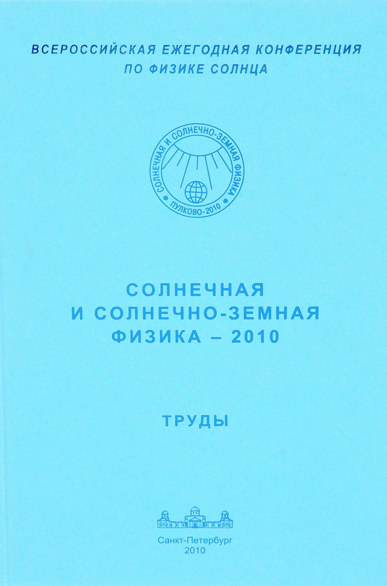 Солнечная и солнечно-земная физика - 2010