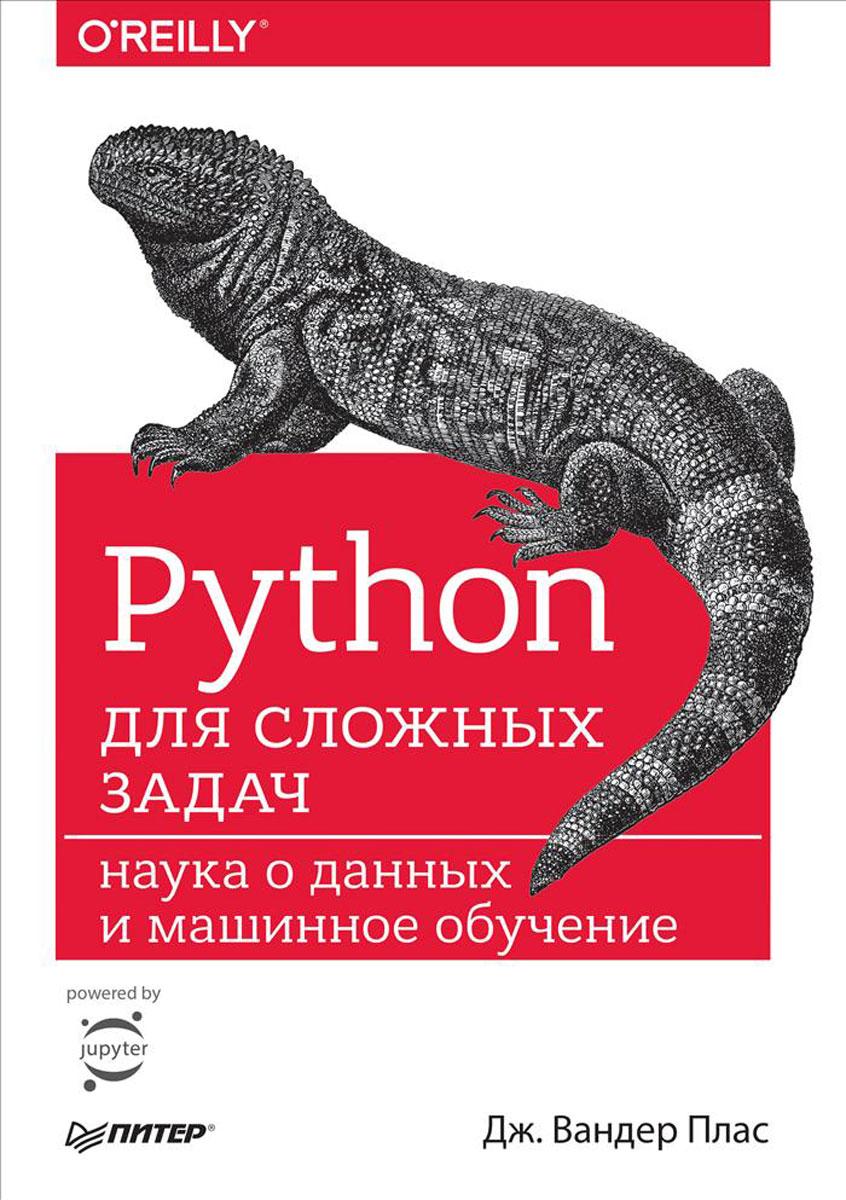 Книга Python для сложных задач. Наука о данных и машинное обучение. Дж. Вандер Плас