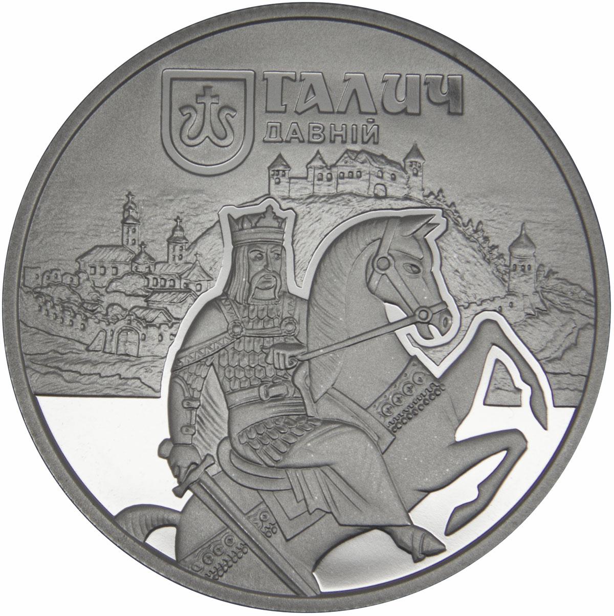 Монета номиналом 5 гривен Древний Галич. Нейзильбер. Украина, 2017 год монета номиналом 2 гривны михайло дерегус нейзильбер украина 2004 год