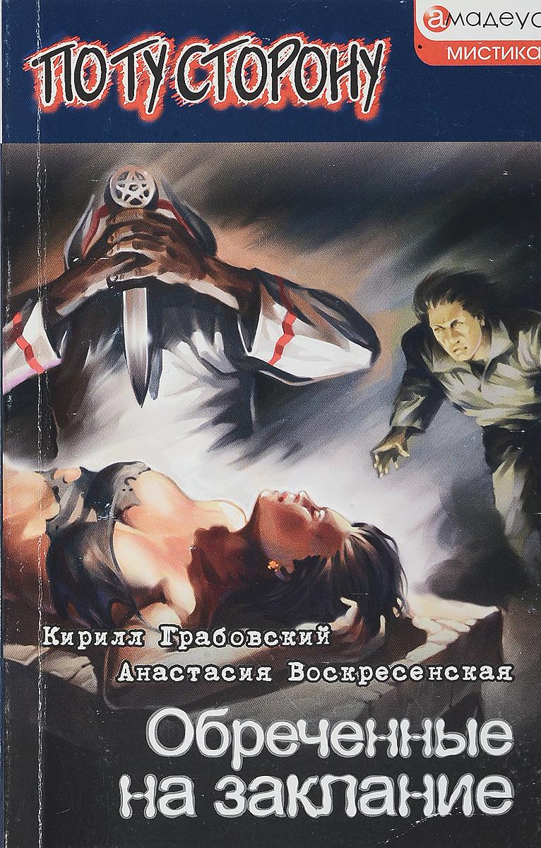 Обреченные на заклание. Кирил Грабовский, Анастасия Воскресенская