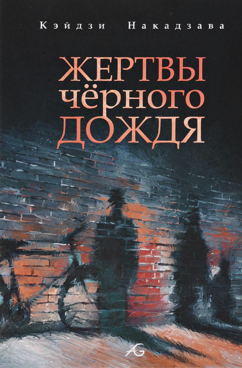Жертвы черного дождя Сборник