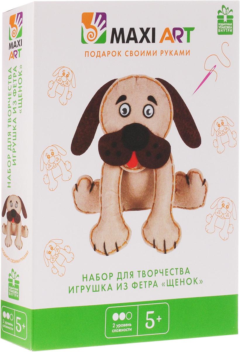 Maxi Art Набор для творчества Игрушка из фетра Щенок maxi art набор для творчества maxi art игрушка из фетра свинка 17 см
