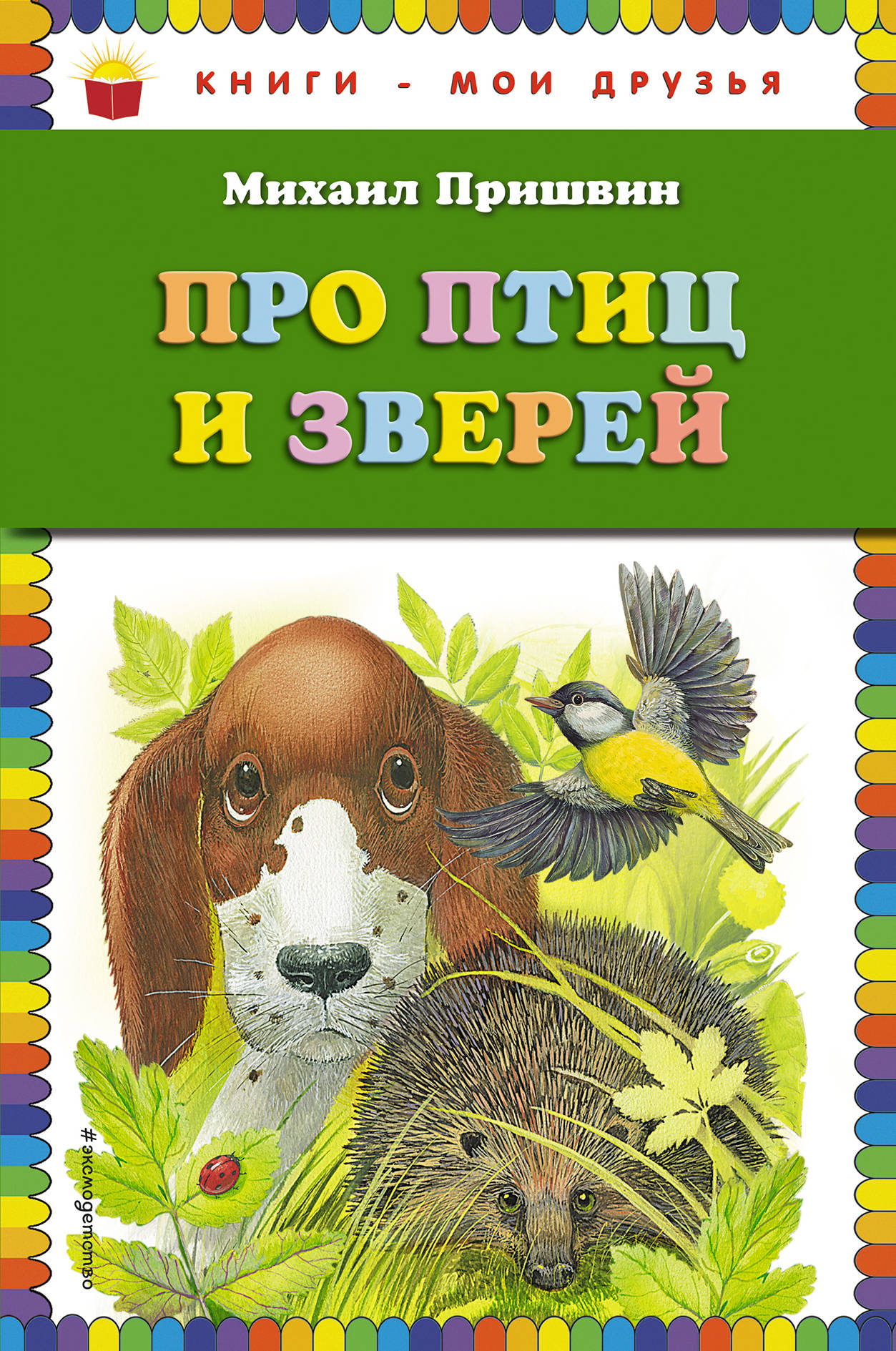книги с рассказами о животных с авторами список просила