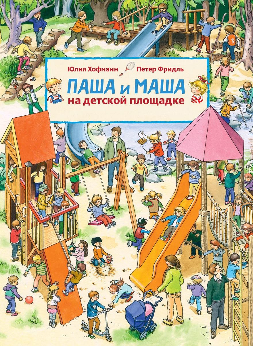 Юлия Хофманн, Петер Фридль Паша и Маша на детской площадке