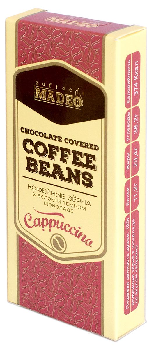 Madeo Кофейные зерна в белом и темном шоколаде, Cappuccino, 25 г