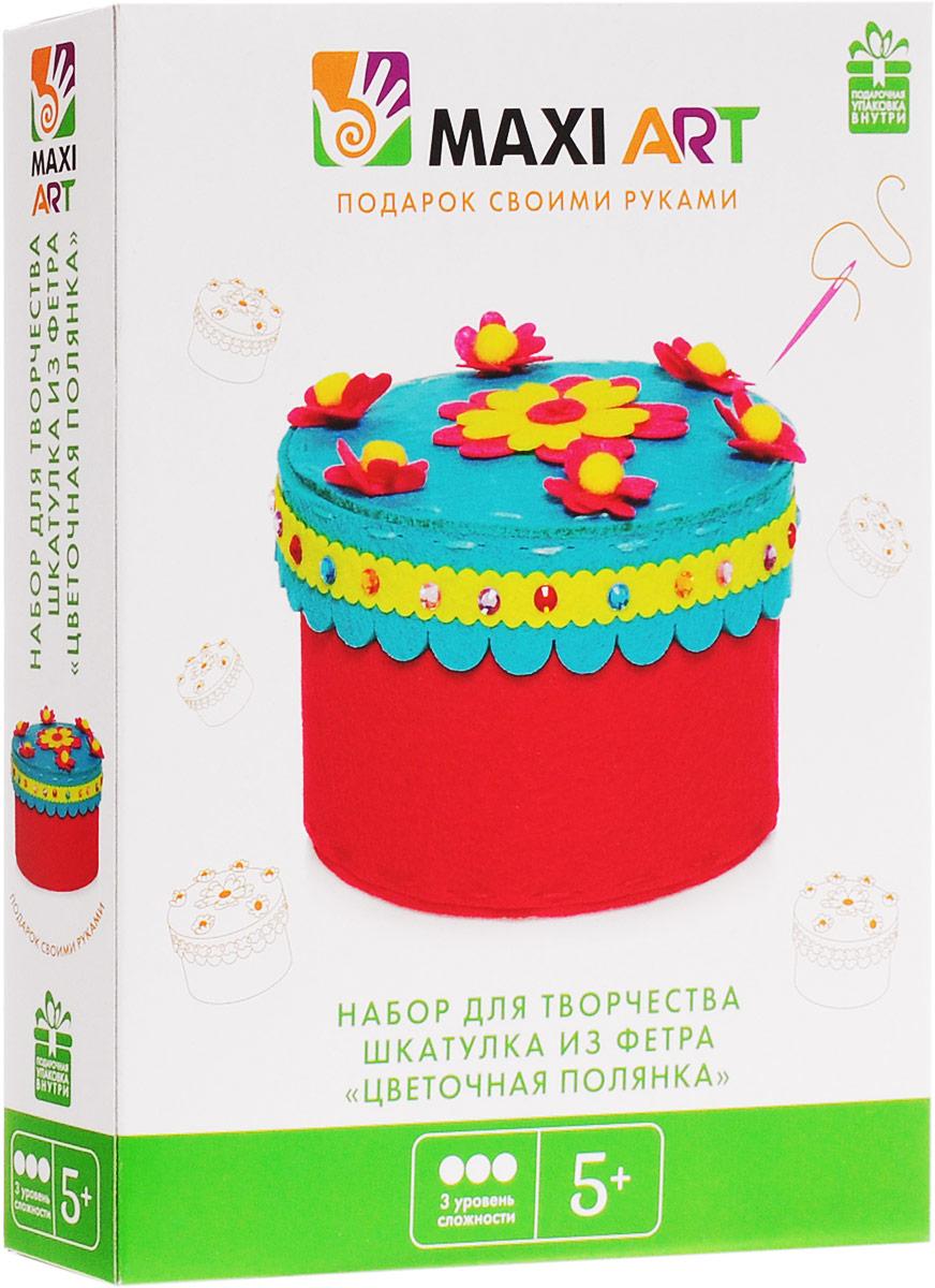 Maxi Art Набор для творчества Шкатулка из фетра Цветочная полянка набор для творчества maxi art шкатулка из фетра цветочная полянка ma a0156