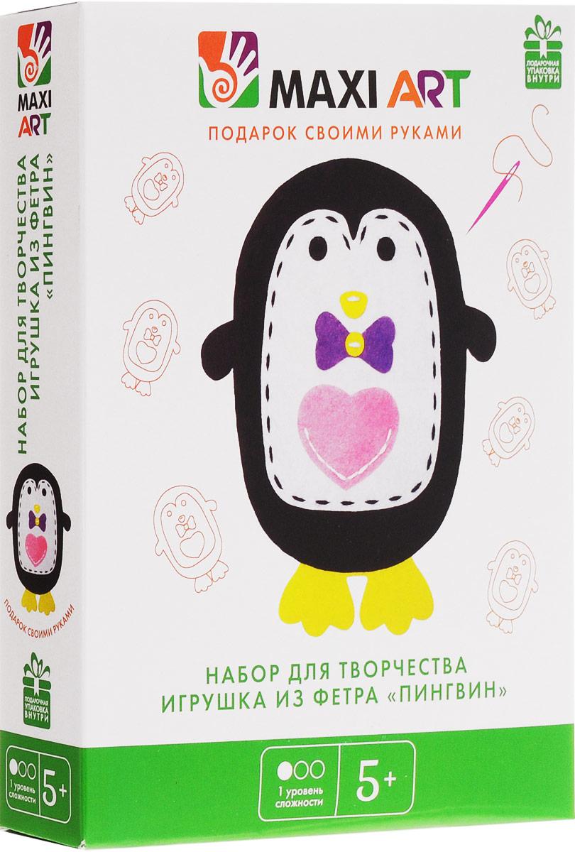 Maxi Art Набор для творчества Игрушка из фетра Пингвин maxi art набор для творчества maxi art игрушка из фетра свинка 17 см