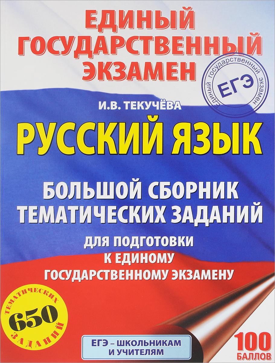 И. В. Текучева ЕГЭ. Русский язык. Большой сборник тематических заданий для подготовки к единому государственному экзамену