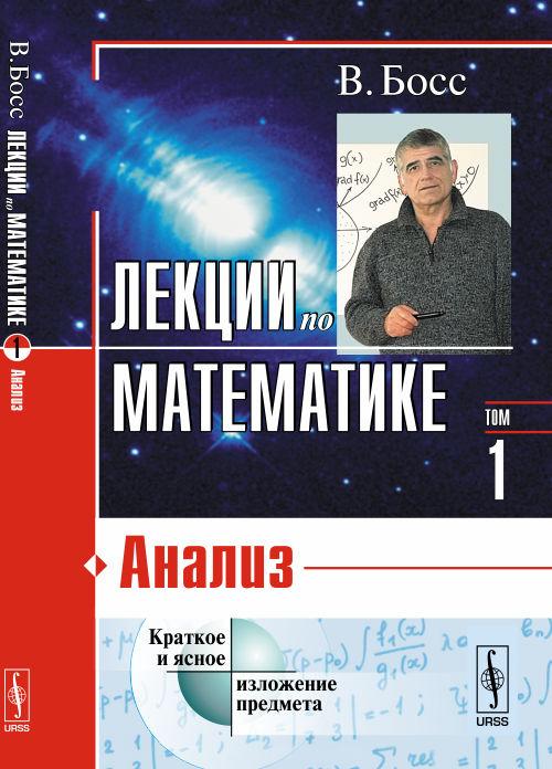В. Босс Лекции по математике. Том 1. Анализ
