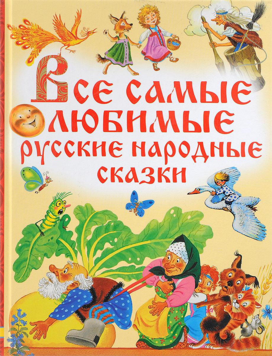 Толстой Алексей Николаевич Все самые любимые русские народные сказки толстой а к большая книга русских сказок все самые великие русские сказки