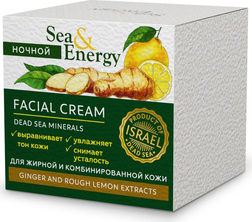Sea&EnergyНочной крем для жирной и комбинированной кожи, с имбирем и экстрактом дикого лимона, 50 мл Sea&Energy