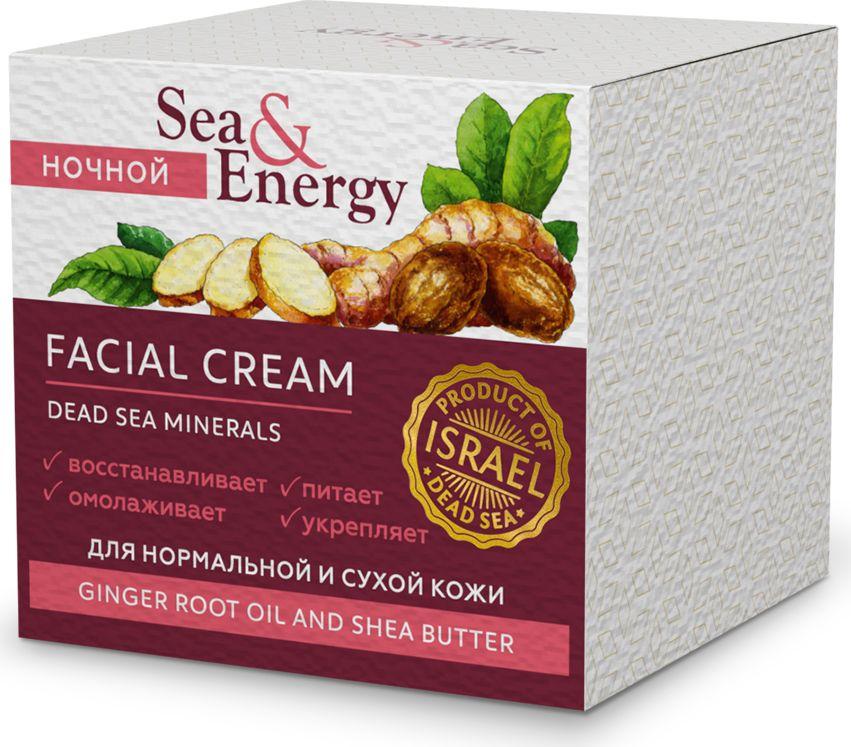 Sea&EnergyНочной крем-лифтинг для нормальной и сухой кожи лица, с масляным экстрактом корня имбиря и маслом ши, 50 мл Sea&Energy