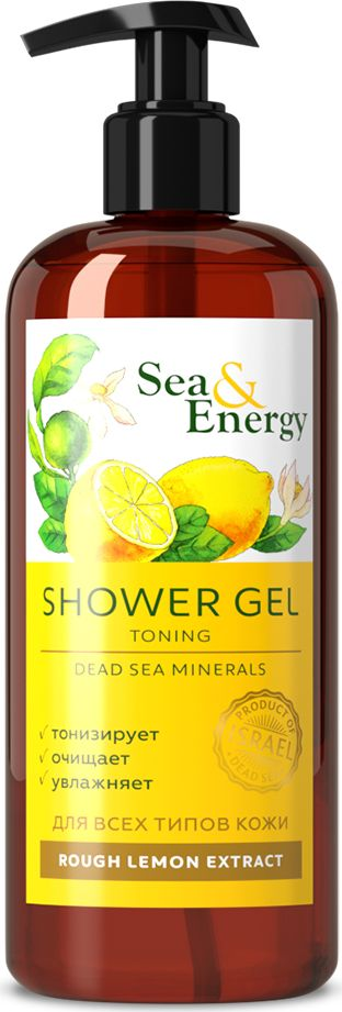 Sea&Energy Тонизирующий гель для душа, с экстрактом дикого лимона, 250 мл720Гель обладает выраженным тонизирующим эффектом, снимает усталость, мышечное напряжение. Минералы Мертвого моря и экстракт дикого лимона защищают кожу от свободных радикалов, улучшают обмен веществ. Гель деликатно очищает, не пересушивая кожу и подготавливает к последующему нанесению косметических средств. После применения на коже остается бодрящий аромат.