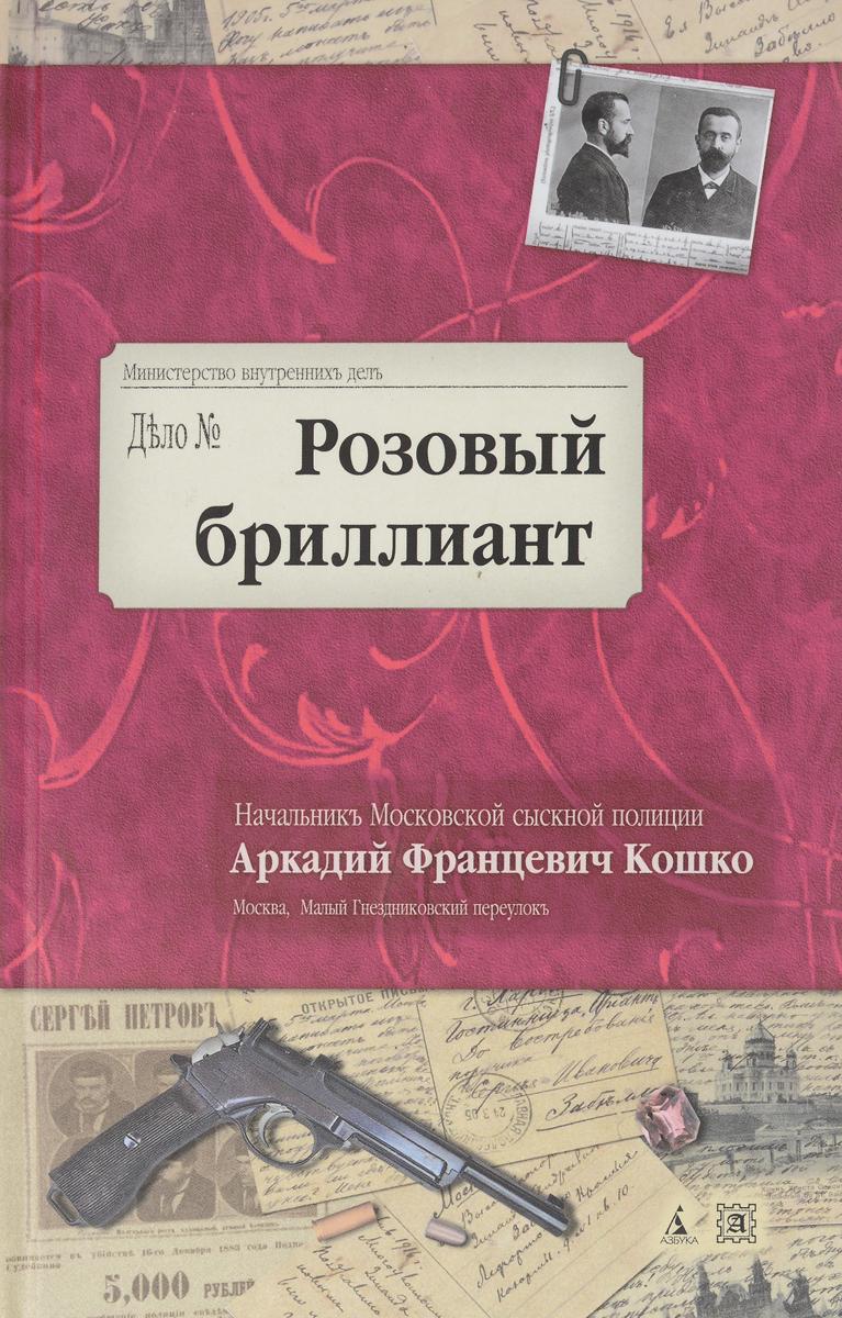 А. Ф. Кошко Розовый бриллиант цена 2017